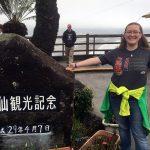Volcanoes, Samurais, Castles and More in Nagasaki